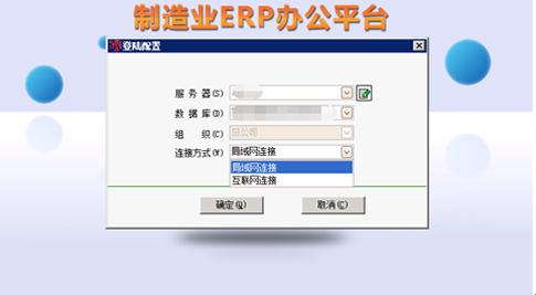五金冲压行业ERP