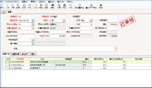 注塑模具行业ERP