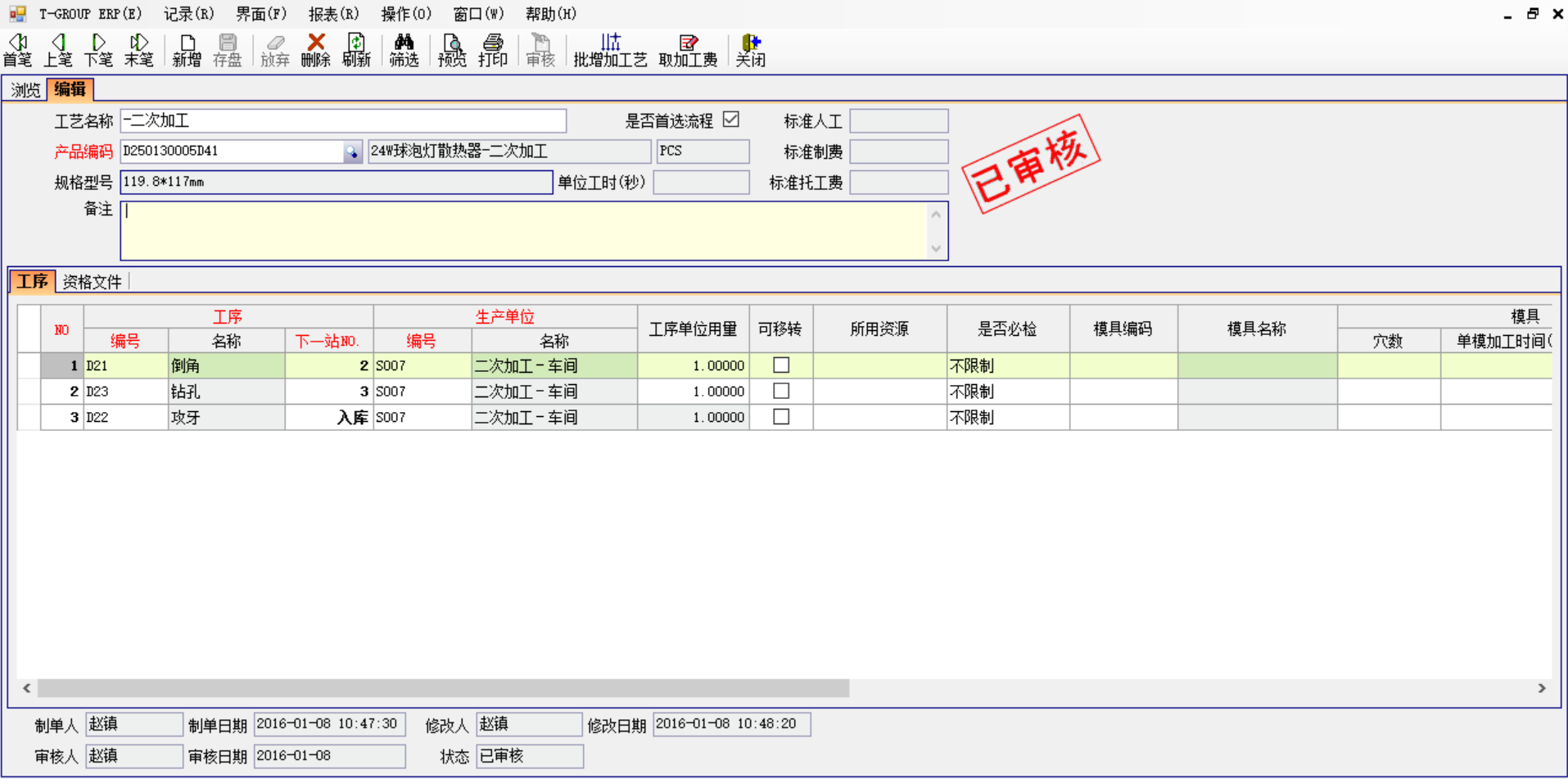 工程管理ERP系统