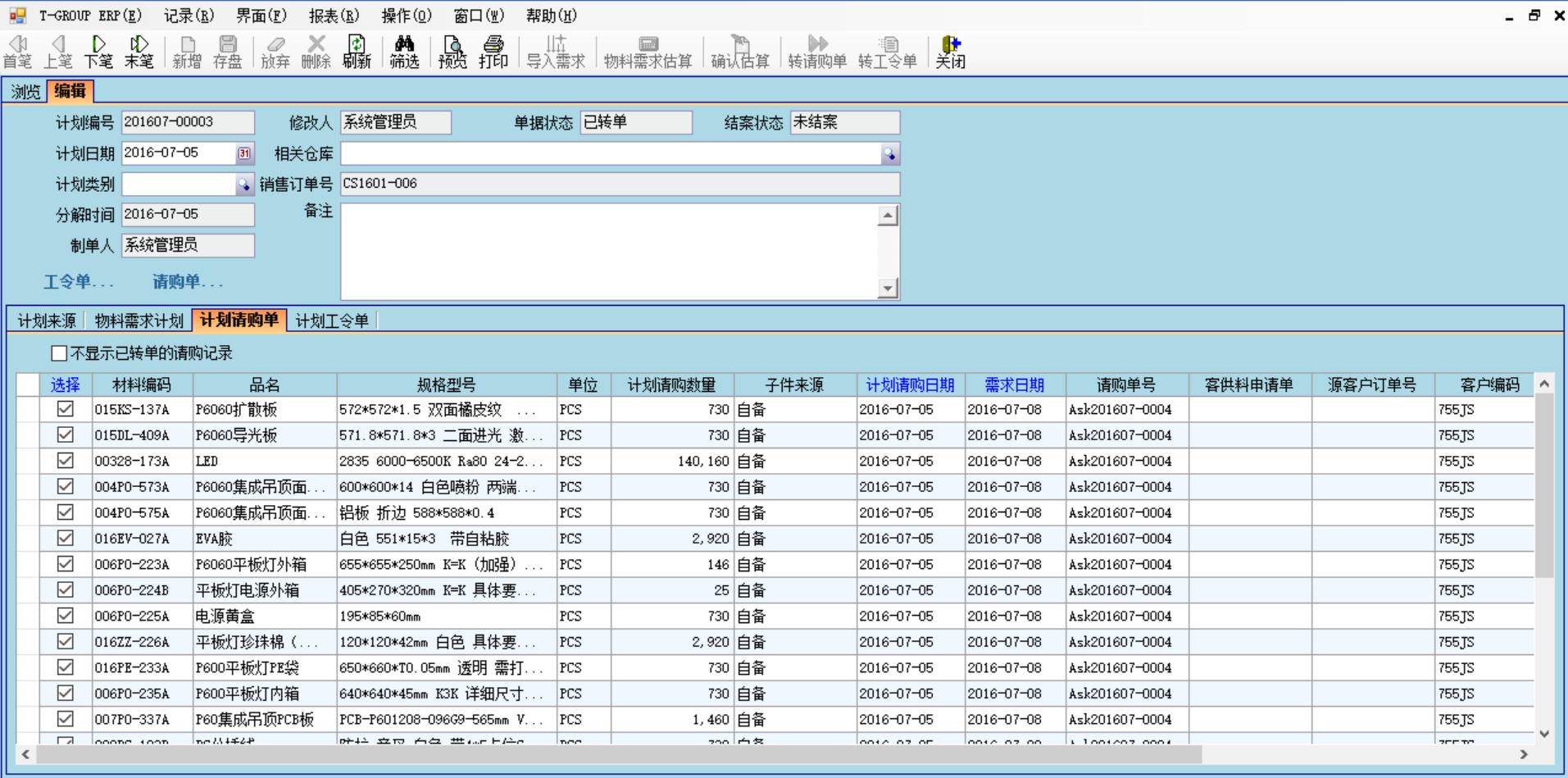 生产计划ERP系统