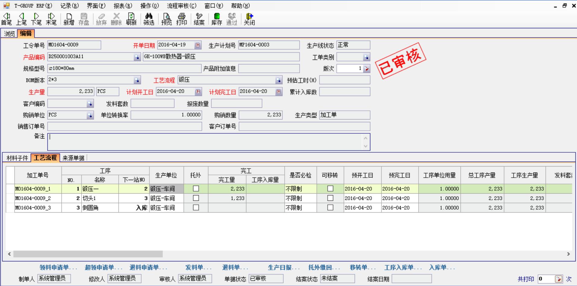 生产制造ERP系统