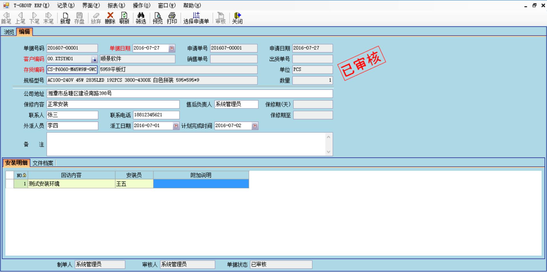 售后服务ERP系统